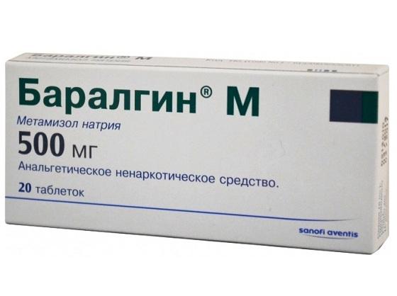 Лекарство Баралгин