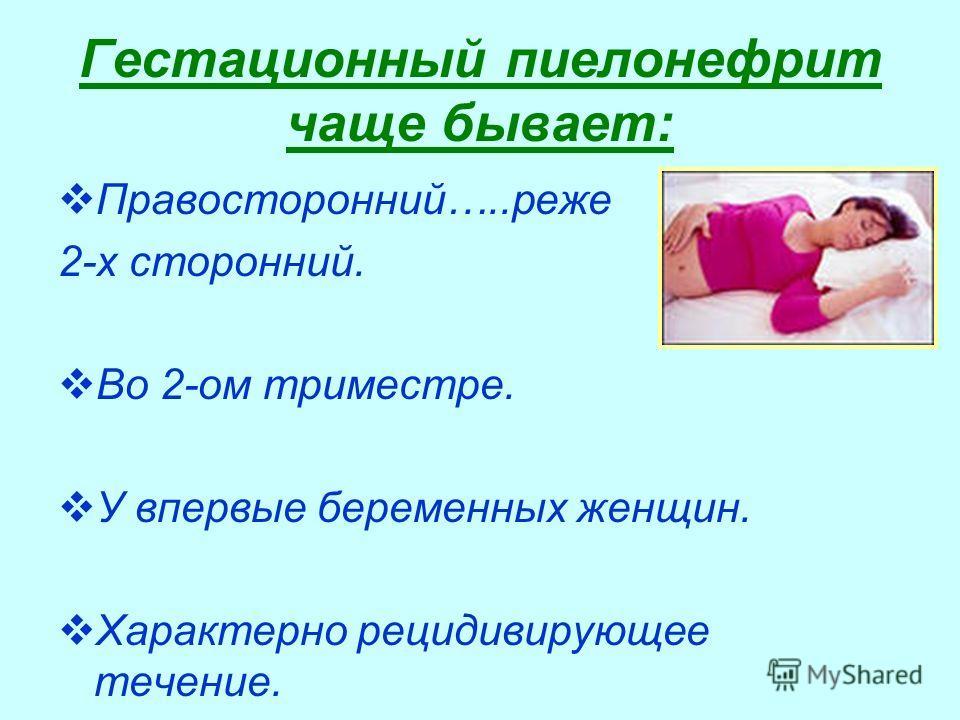 гестационный пиелонефрит