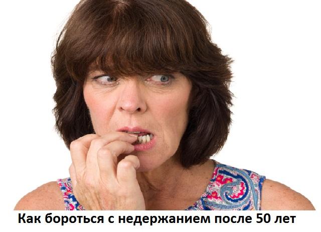 Недержание мочи у женщин после 50 лет