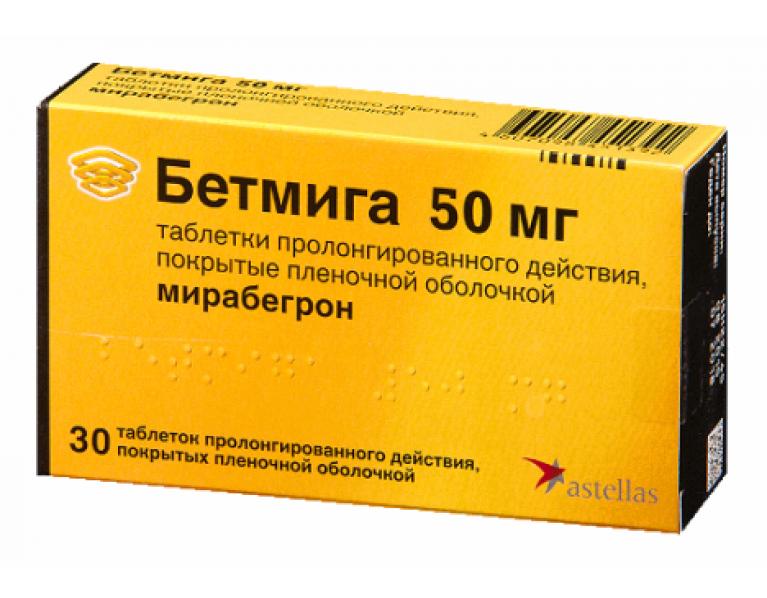 Таблетки Бетмига от недержания мочи